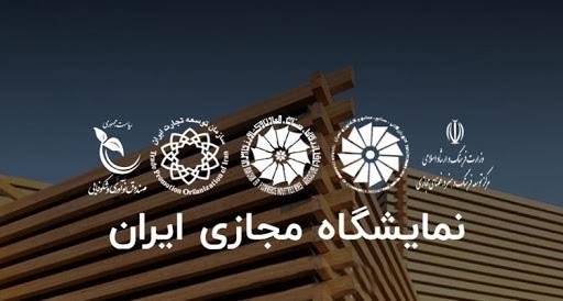 دو برنامه اتاق تهران برای کمک به استارتآپها در نمایشگاه مجازی و جیتکس