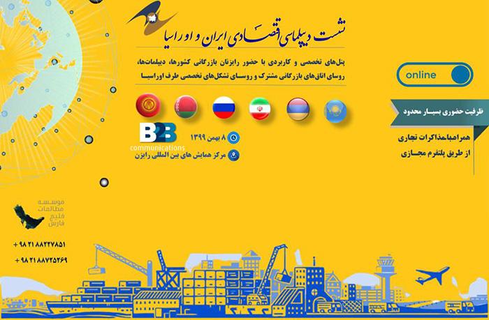 شناسایی ظرفیتهای تجاری در همایش اقتصادی ایران و اتحادیه اقتصادی اوراسیا