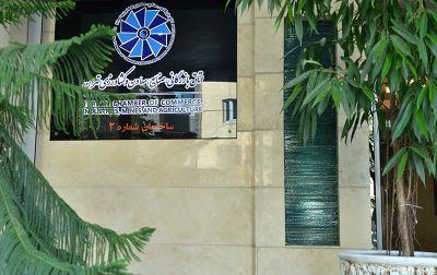 وبینار صادرات به عراق و دورههای آموزشی تامین مالی از بازار سرمایه و جامع بازرگانی