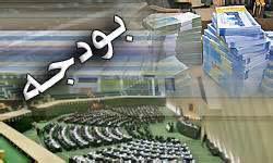 عبور لایحه بودجه از جلسات کمیسیون ها / آغاز جلسات کمیسیون تلفیق مجلس از امروز