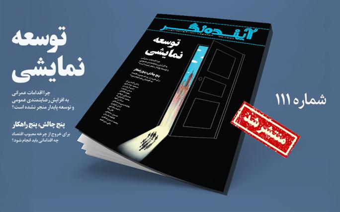 توسعه نمایشی و مصائب خوزستان